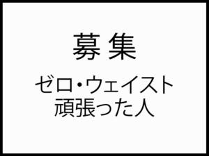 【募集】ゼロ・ウェイスト特に頑張った人!